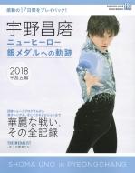 宇野昌磨ニューヒーロー 銀メダルへの軌跡 講談社ムック