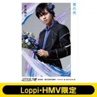 《超特急文庫 カイ》 青の炎【Loppi・HMV限定】