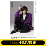 《超特急文庫 リョウガ》 きりこについて【Loppi・HMV限定】