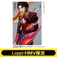 《超特急文庫 ユーキ》 ナラタージュ【Loppi・HMV限定】