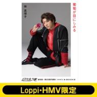 《超特急文庫 ユーキ》 葡萄が目にしみる【Loppi・HMV限定】