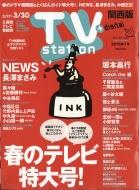 TV station (テレビステーション)関西版 2018年 3月 17日号