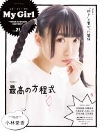 """別冊CD&DLでーた My Girl vol.21 """"VOICE ACTRESS EDITION"""" カドカワエンタメムック"""
