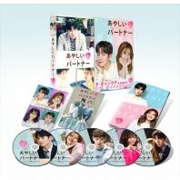 あやしいパートナー 〜Destiny Lovers〜DVD-BOX1