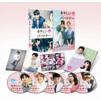 あやしいパートナー 〜Destiny Lovers〜DVD-BOX2
