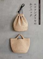 エコアンダリヤのかごバッグ 23番糸で編むナチュラルカラーの30作品