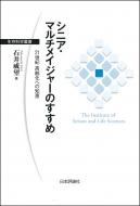 シニア・マルチメイジャーのすすめ 21世紀高齢化への知恵 生存科学叢書