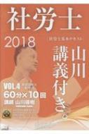 基本テキスト 社労士山川講義付き。 vol.4 2018 健康保険法・一般常識