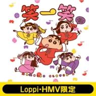 《Loppi・HMV限定 アクリルキーホルダー4種付セット》 笑一笑 〜シャオイーシャオ! 【しんちゃん盤】