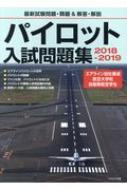 パイロット入試問題集 2018‐2019