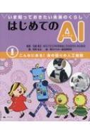 いま知っておきたい未来のくらし はじめてのAI 1 こんなにある!身の回りの人工知能