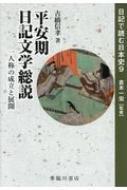 平安期日記文学総説 一人称の成立と展開 日記で読む日本史