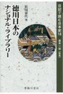 徳川日本のナショナル・ライブラリー 日記で読む日本史