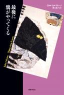 最後に鴉がやってくる 短篇小説の快楽