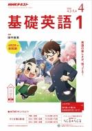 NHKラジオ 基礎英語1 2018年 4月号 NHKテキスト