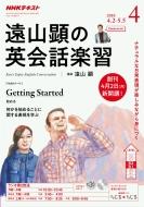 NHKラジオ 遠山顕の英会話楽習 2018年 4月号
