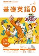 NHKラジオ / テレビ 基礎英語0 2018年 4月号