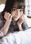 矢倉楓子 ファースト写真集 『 だいすき』
