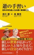 爺の手習い -定年が待ち遠しくなる習い事体験10 -PLUS新書