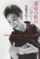 TOKIKO'S HISTORY -Since1943 運命の歌のジグソーパズル