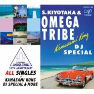 杉山清貴 & オメガトライブ 35TH ANNIVERSARY オール・シングルス+カマサミ・コング DJスペシャル &モア