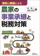 事例と解説による農家の事業承継と税務対策