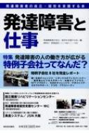 発達障害と仕事 発達障害者の自立・就労を支援する本