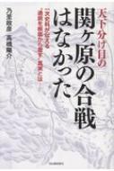 関ヶ原の合戦はなかった 最新学説からわかった、驚愕の一部始終とは?
