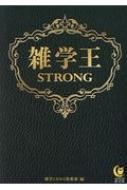 雑学王STRONG KAWADE夢文庫