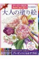やさしい大人の塗り絵 クーピーbox四季を彩る花々 佐々木由美子