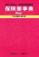保険薬事典Plus+平成30年4月版