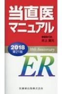 デスク版 当直医マニュアル 2018