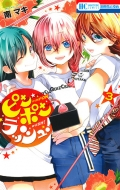 ピンポンラッシュ! 3 花とゆめコミックス