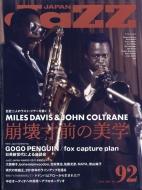 JaZZ JAPAN (ジャズジャパン)vol.92 2018年 5月号