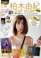 柏木由紀 360°VR LIVE 限定VRビューアー & クリアファイル・ステッカー付きBOOK 特別版