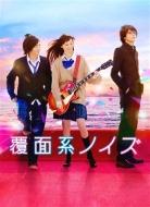 Fukumen Kei Noise Special Edition
