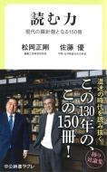 読む力 現代の羅針盤となる150冊 中公新書ラクレ