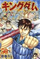 キングダム 50 ヤングジャンプコミックス