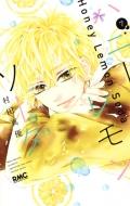 ハニーレモンソーダ 7 りぼんマスコットコミックス