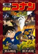 劇場版 名探偵コナン 業火の向日葵 新装 少年サンデーコミックススペシャル