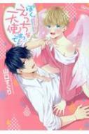ぼく、えっちな天使ですっ! バンブーコミックス / Qpaコレクション