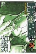 天牌外伝34 ニチブン・コミックス