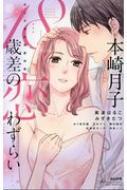18歳差の恋わずらい おじさまは溺愛体質 ぶんか社コミックス Sgirl Selection