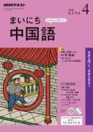 NHKラジオ まいにち中国語 2018年 4月号 NHKテキスト