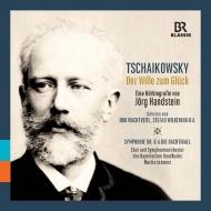 幸福への意志〜音で聴くチャイコフスキーの伝記 交響曲第6番『悲愴』、ナイチンゲール(ヤンソンス指揮)付き(4CD)