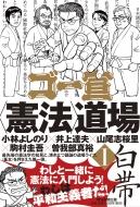 """ゴー宣""""憲法""""道場 1 白帯"""