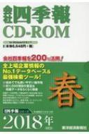 会社四季報CD-ROM 2018年 2集 春号 CD-ROM