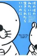 ぼのぼのみたいに生きられたらいいのに 韓国の人気エッセイストがぼのぼのから教わったこと