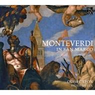 『サン・マルコ寺院のモンテヴェルディ〜4声の無伴奏ミサ曲、聖母マリアの嘆き、他』 パオロ・ダ・コル&オデカトン