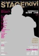 Stage Navi(ステージナビ)Vol.20 日工ムック